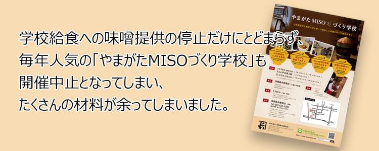 [送料無料]【生産者応援緊急企画】美味しい味噌汁を作ろうセット(おまけ付き)