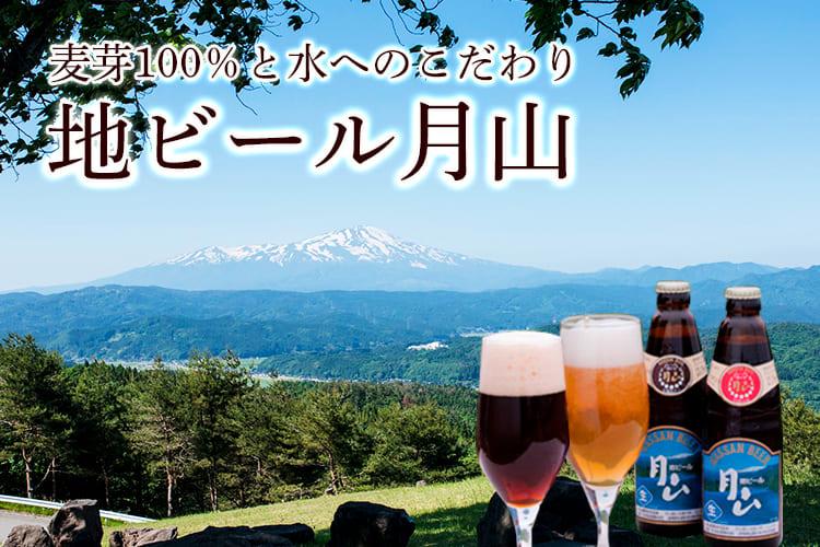 地ビール月山