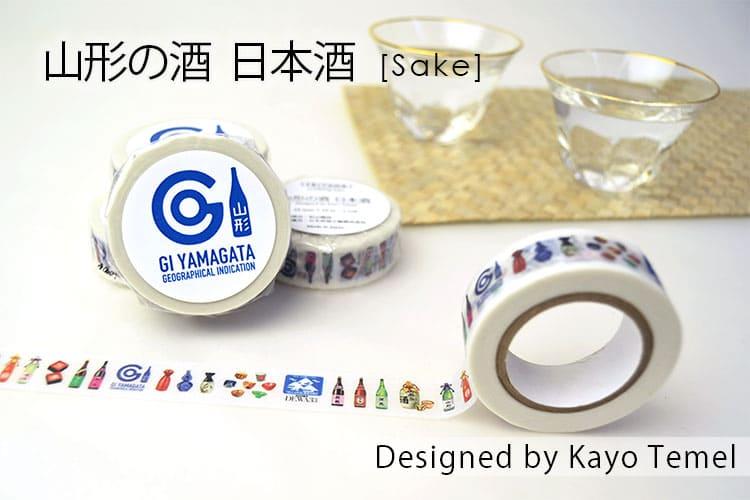 マスキングテープ日本酒