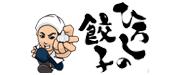 木村ストア(ひろしの餃子)