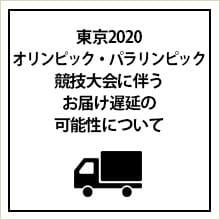 東京オリンピックに伴う配送遅延の可能性について